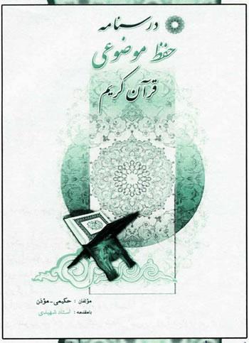 ۩ ۞ ۩ ۩راهکاری برای حفظ موضوعی قرآن کریم۩ ۞ ۩ ۩