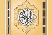 واژه رستگاري در قرآن کريم