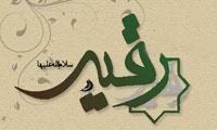 اثبات وجود نازنین حضرت رقیه (س) (2)