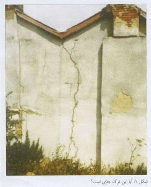 Image result for پاورپوینت انواع ترک ساختمانی برای درس تعمیر و نگهداری ساختمان