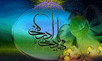 حسب و نسب امام عصر (عج) در دعای ندبه (3)