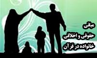 (...◕✿◕◕✿◕  مبانی حقوقی و اخلاقی خانواده در قرآن (1)  ◕✿◕◕✿◕...)