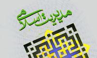 اخلاق و مدیریت در اسلام