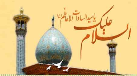 سید السادات الاعاظم