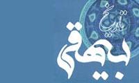 نقد و تحلیل ابیات عربی در تاریخ بیهقی