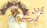 چارینه های شیخ شهاب الدین سهروردی (1)