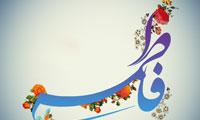 عصمت حضرت زهرا (ع) الهی یا اکتسابی؟(1)