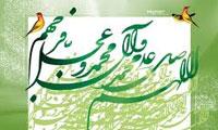صلوات و دعا برای فرج آل محمد (ص)