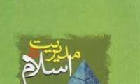 اهمیّت مدیریت در اسلام