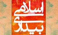 تأثير انقلاب ايران بر بيداري اسلامي