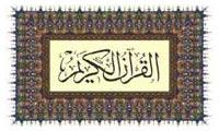 روش ترجمه قرآن
