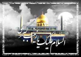وفات حضرت زینب سلام الله علیها تسلیت . نوای دل
