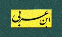 دیدگاه ابن عربی در مورد حضرت ابوطالب