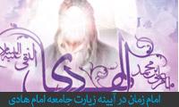 امام زمان در آیینه زیارت جامعه امام هادی (ع)