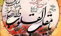 عید نوروز از دیدگاه آیات و روایات، نکتههای خواندنی و جالب در مورد عید نوروز