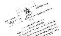 انقلاب اسلامی در اصفهان به روایت اسناد ساواک