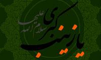 نقش حضرت زینب (علیها السلام) از کربلا تا شام (1)