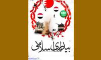 بیداری اسلامی از منظر مقام معظم رهبری(2)