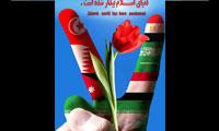بیداری اسلامی و موانع آن در اندیشه امام خمینی (ره)