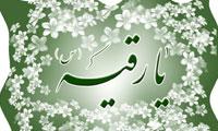 حضرت رقیه (س)؛ سفیر كوچك امام حسین (ع) در شام