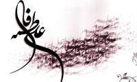 حضرت زهرا سلام الله علیها از منظر امیرالمومنین علیه السلام
