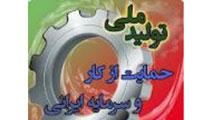 بیمه بیکاری و نقش آن در حمایت از نیروی کار ایرانی