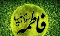 گزیدههایى از زندگی و فضایل و سیره سیاسی حضرت زهرا(س) (1)