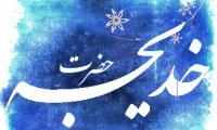 ویژگی های معنوی حضرت خدیجه (سلام الله علیها)(1)