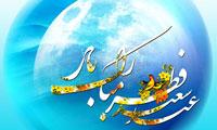 آداب روز عید و فضایل عید فطر
