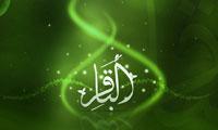 دوران امام باقر (علیه السلام) و شاخصه ی آن(1)