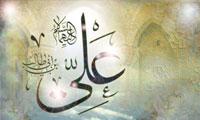 شمیم کلام امام علی(ع) دراشعار حافظ (2)