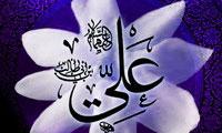 شمیم کلام امام علی(ع) دراشعار حافظ (3)