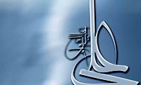 امام علی (ع) در آیینه مثنوی مولوی(2)