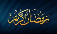 بر سفره رنگین رمضان(2)
