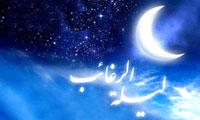 فضیلت و اعمال ماه رجب (لیله الرغائب، ایام البیض، ...)