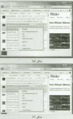 ویژگیهای پیشرفته ی Windows 7