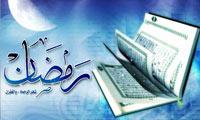 سخنان گهربار معصومین(ع) در مورد رمضان ماه خدا