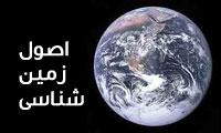 اصول زمین شناسی