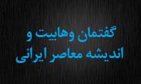 گفتمان وهابیت و اندیشه معاصر ایران