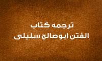 ترجمه کتاب الفتن ابوصالح سلیلی