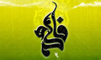 فاطمه علیها السلام در قرآن