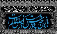 امام حسین (ع) در نثر و نظم غیر اسلامی