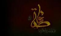 نارضایتی های حضرت زهرا(ع) در منابع اهل سنت