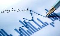 نقشهی راه اقتصادمقاومتی