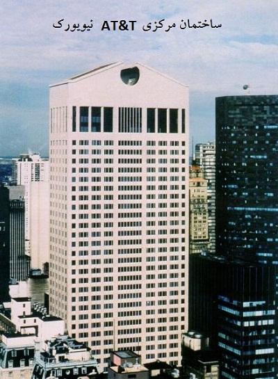 شباهت ها و تفاوت های معماری مدرن و پست مدرن