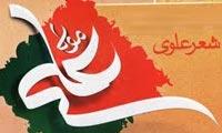 شعر علوی پس از انقلاب اسلامی