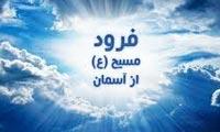 فرود مسیح از آسمان