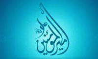 نگاهی کوتاه به زندگی امیرمؤمنان علی علیه السلام