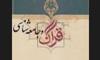 رابطه ی قرآن و جامعه شناسی