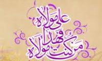 خصائل  علی «علیه السلام» در آئینه غدیر